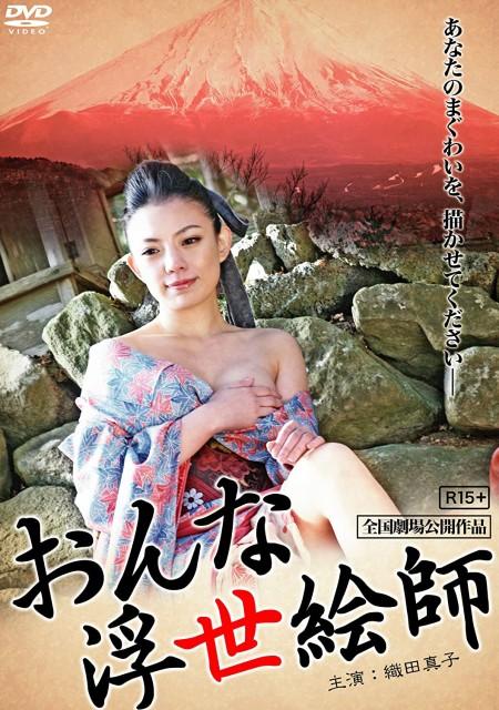 おんな浮世絵師 [DVD](中古品)