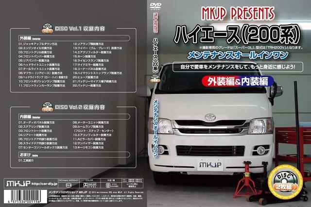 ハイエース TRH200V メンテナンスDVD 内装・外装 ...