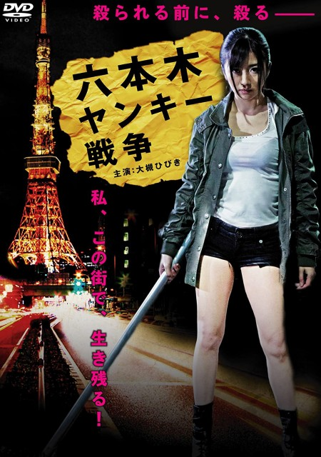 六本木ヤンキー戦争 [DVD](中古品)