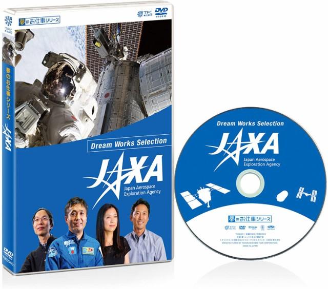 夢のお仕事シリーズ JAXA [DVD](中古品)
