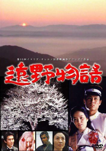 遠野物語 [DVD](中古品)