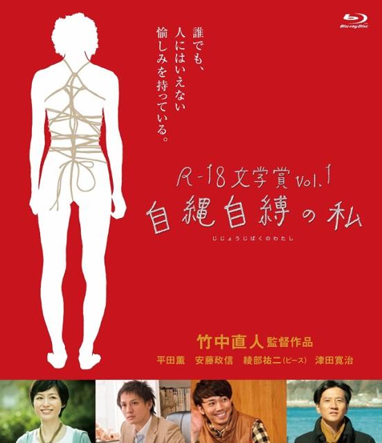 R-18文学賞vol.1 自縄自縛の私 [Blu-ray](中古品)...