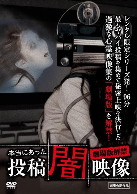 本当にあった 投稿 闇映像 劇場版解禁 [DVD](中古...