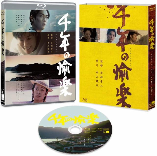 千年の愉楽 [Blu-ray](中古品)