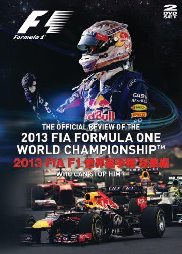 2013 FIA F1世界選手権総集編 完全日本語版 DVD版...