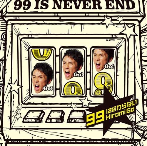 99は終わらない(初回生産限定盤)(DVD付)(中古品)