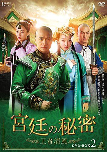 宮廷の秘密~王者清風~DVD-BOX2(中古品)