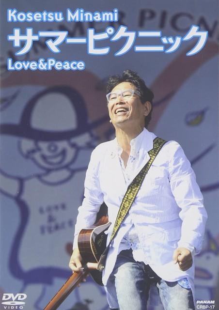 サマーピクニック Love&Peace [DVD](中古品)