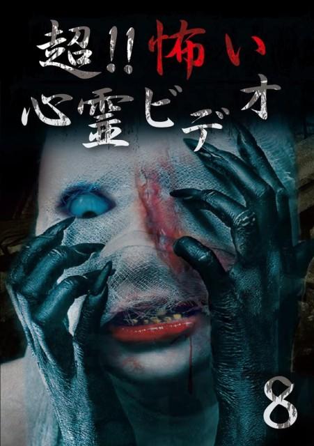 超!!怖い心霊ビデオ8 [DVD](中古品)