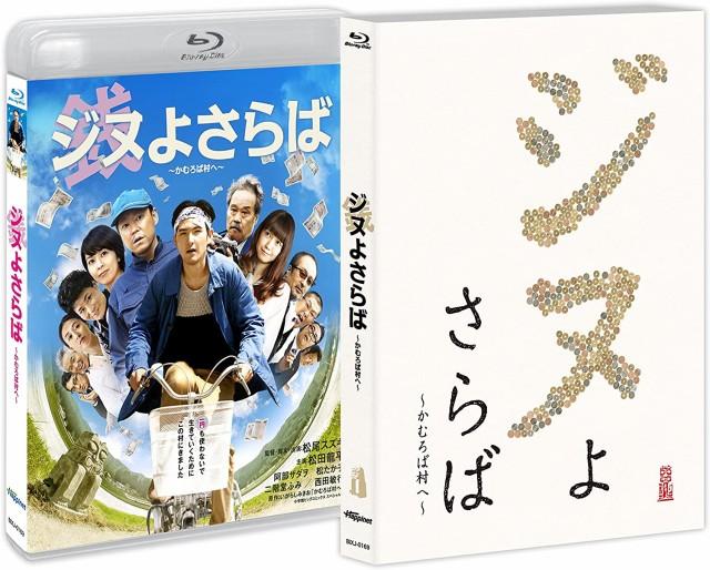 ジヌよさらば 〜かむろば村へ〜 [Blu-ray](中古品...