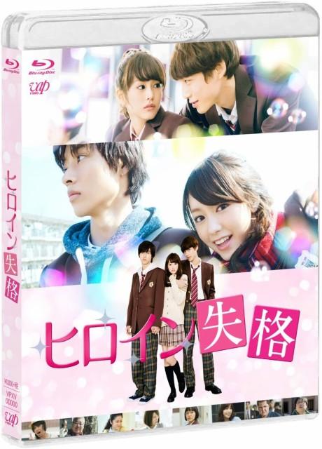 ヒロイン失格 [Blu-ray](中古品)