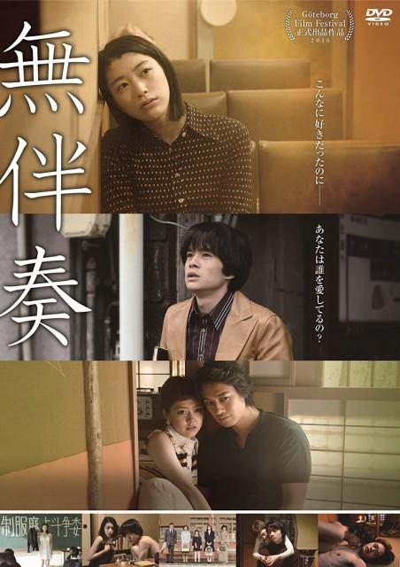 無伴奏 [DVD](中古品)