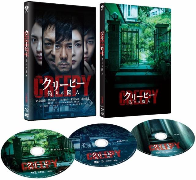クリーピー 偽りの隣人 豪華版[Blu-ray](中古品)
