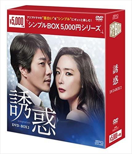 誘惑 (シンプルBOX シリーズ) DVD-BOX2(中古品)...