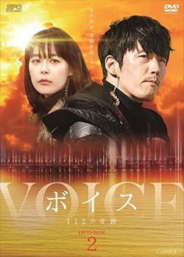 ボイス~112の奇跡~ DVD-BOX2(中古品)