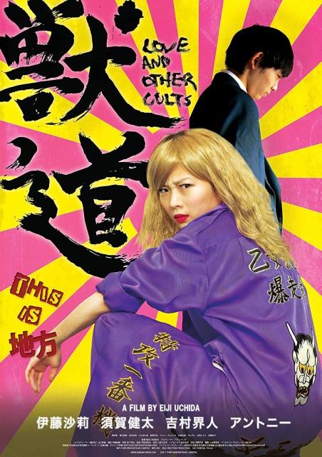 獣道 [DVD](中古品)