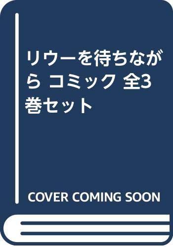 リウーを待ちながら コミック 全3巻セット(中古品...