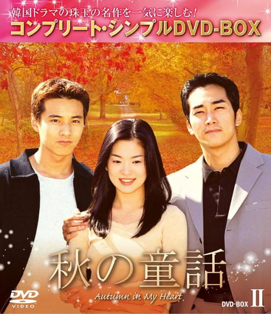 秋の童話 BOX2 (コンプリート・シンプルDVD-BOX5,...