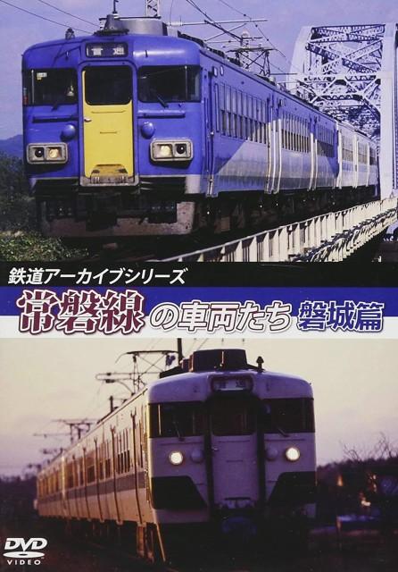 鉄道アーカイブシリーズ常磐線の車両たち 【磐城...