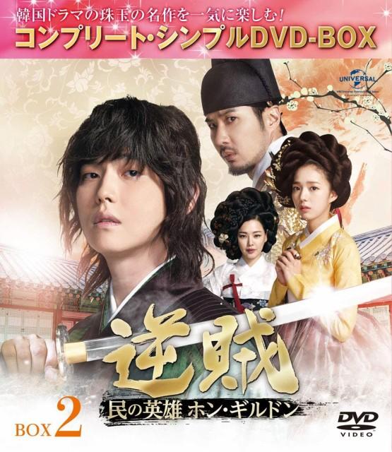 逆賊‐民の英雄ホン・ギルドン-BOX2 (全2BOX) (コ...