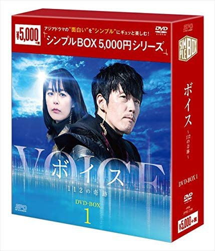 ボイス〜112の奇跡〜 DVD-BOX1<シンプルBOXシリ...