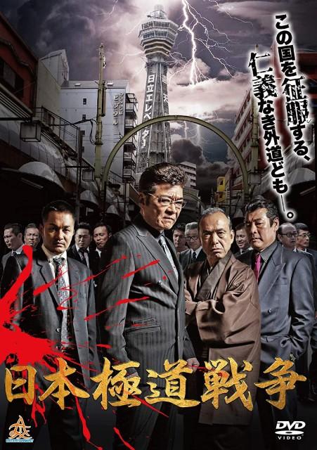 日本極道戦争 [DVD](中古品)