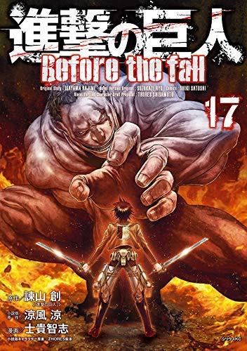 進撃の巨人 Before the fall コミック 1-17巻セッ...