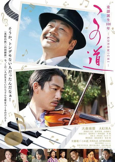 この道 豪華版 [DVD](中古品)