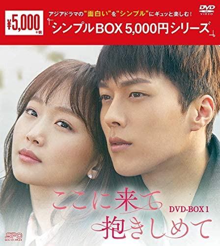 ここに来て抱きしめて DVD-BOX1 <シンプルBOX ...