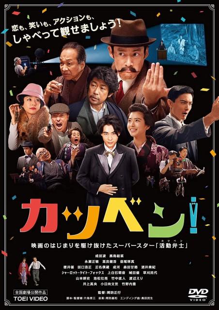カツベン! [DVD](中古品)