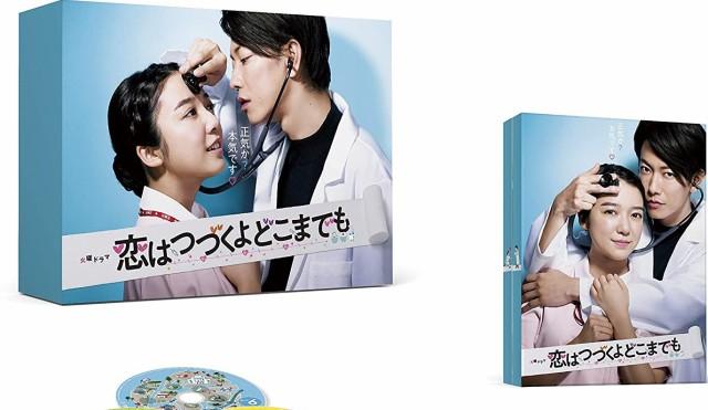 「恋はつづくよどこまでも」DVD-BOX(中古品)