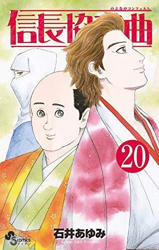 信長協奏曲 コミック 1-20巻セット(中古品)