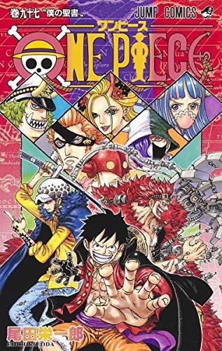 ワンピース ONE PIECE コミック 1-97巻セット(中...