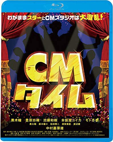 CMタイム [Blu-ray](中古品)