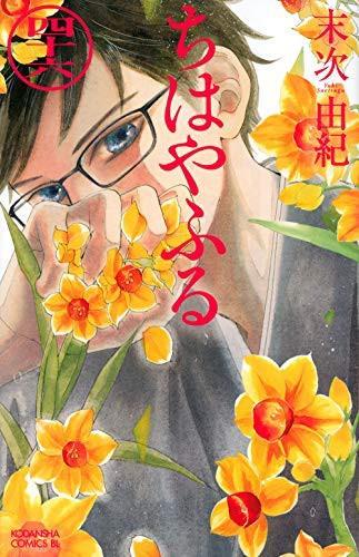 ちはやふる コミック 1-46巻セット(中古品)