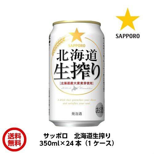 サッポロ 北海道生搾り 350ml×24本 1本約163...