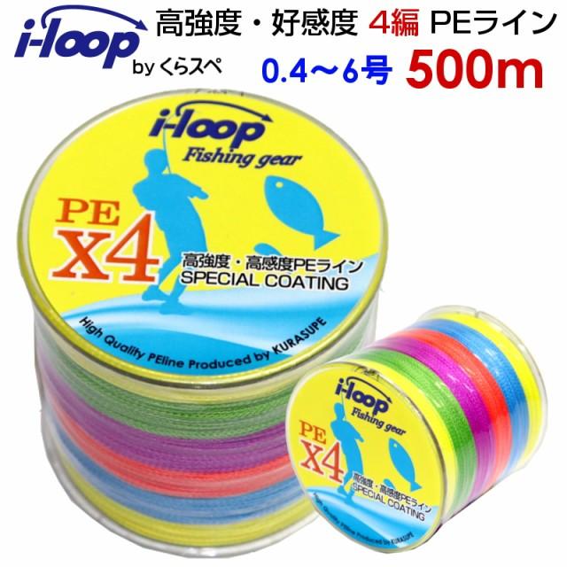 送料無料 i-loop peライン 500m 釣り糸 pe 0.4号 ...