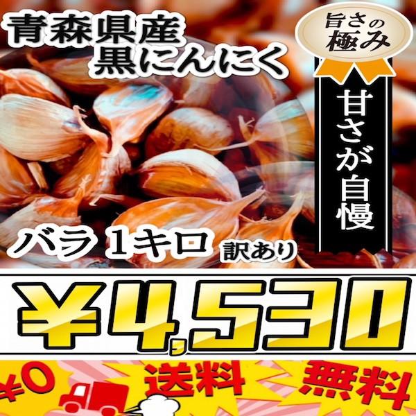 黒にんにく 青森県産 バラ 1kg 送料無料 訳あり ...
