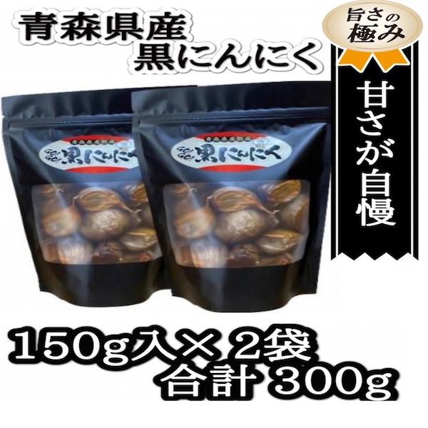 黒にんにく 300g バラ にんにく 熟成 青森県産 ニ...