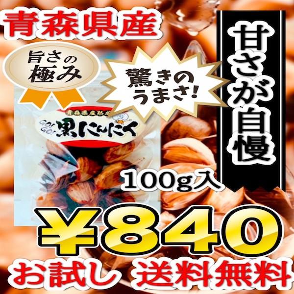 青森県産 熟成 黒にんにく お試しパック 100g 送...