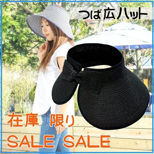 サンバイザー ブラック 黒 コンパクト つば広 帽...
