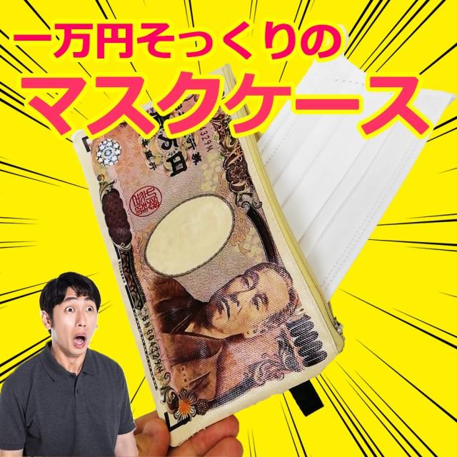 1万円そっくりのマスクケース デスクに置くだけで...