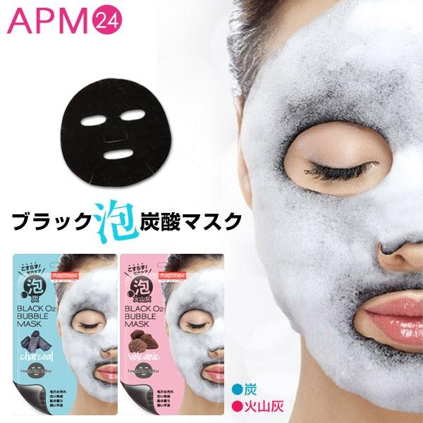 炭酸 泡シートマスク o2 バブルパック【選べる 2...