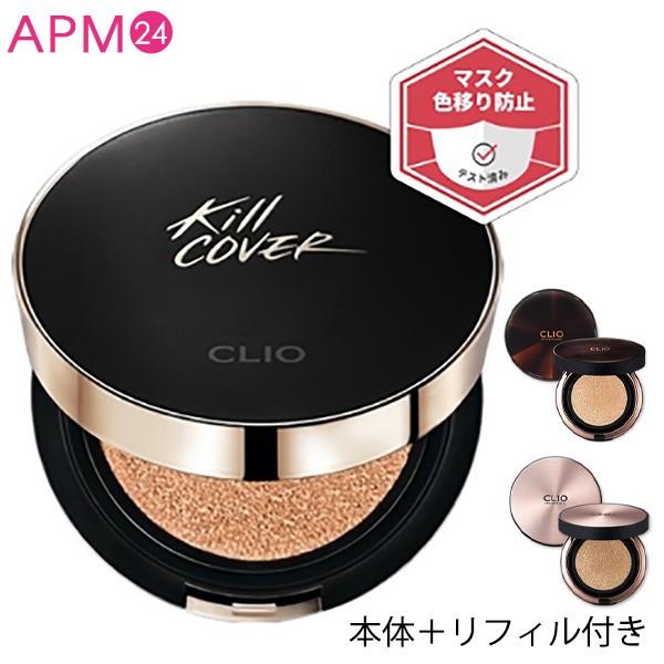 CLIO クリオ キルカバー クッション KILL COVER c...
