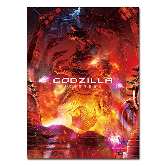 【送料無料】 GODZILLA 決戦機動増殖都市 Blu-ra...