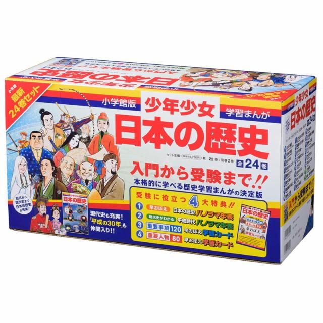 【送料無料】小学館 学習まんが少年少女 日本の歴...
