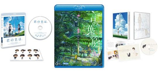 【送料無料】 新海 誠 作品 Blu-ray3作セット ...
