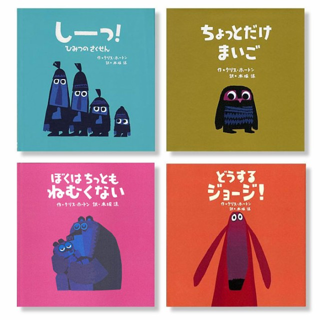 【送料無料】 クリス・ホートンの人気絵本(全4冊...