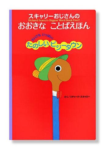 【送料無料】 大型絵本 (My Big Book) スキャリー...