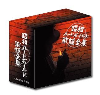 【送料無料】 「昭和ハードボイルド歌謡全集」CD-...